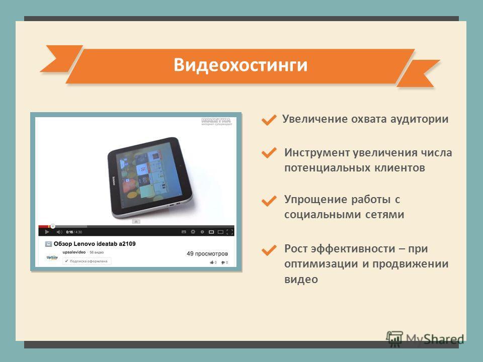 Видеохостинги Увеличение охвата аудитории Инструмент увеличения числа потенциальных клиентов Упрощение работы с социальными сетями Рост эффективности – при оптимизации и продвижении видео