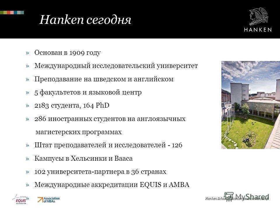 Hanken School of Economics www.hanken.fi Hanken сегодня »Основан в 1909 году »Международный исследовательский университет »Преподавание на шведском и английском »5 факультетов и языковой центр »2183 студента, 164 PhD »286 иностранных студентов на анг