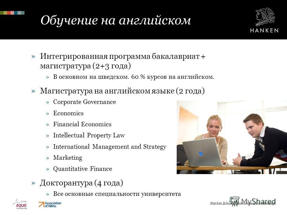 Обучение на английском »Интегрированная программа бакалавриат + магистратура (2+3 года) »В основном на шведском. 60 % курсов на английском. »Магистратура на английском языке (2 года) »Corporate Governance »Economics »Financial Economics »Intellectual
