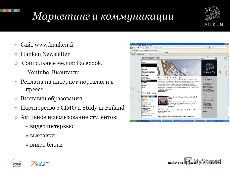Маркетинг и коммуникации »Сайт www.hanken.fi »Hanken Newsletter » Социальные медиа: Facebook, Youtube, Вконтакте »Реклама на интернет-порталах и в прессе »Выставки образования »Партнерство с CIMO и Study in Finland »Активное использование студентов: