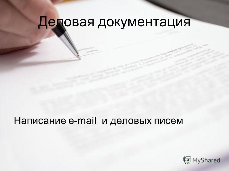 Деловая документация Написание e-mail и деловых писем