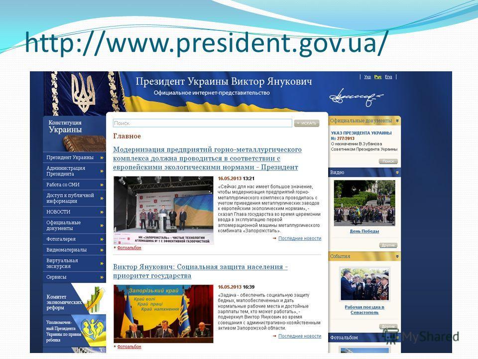 http://www.president.gov.ua/ http://ppt.prtxt.ru