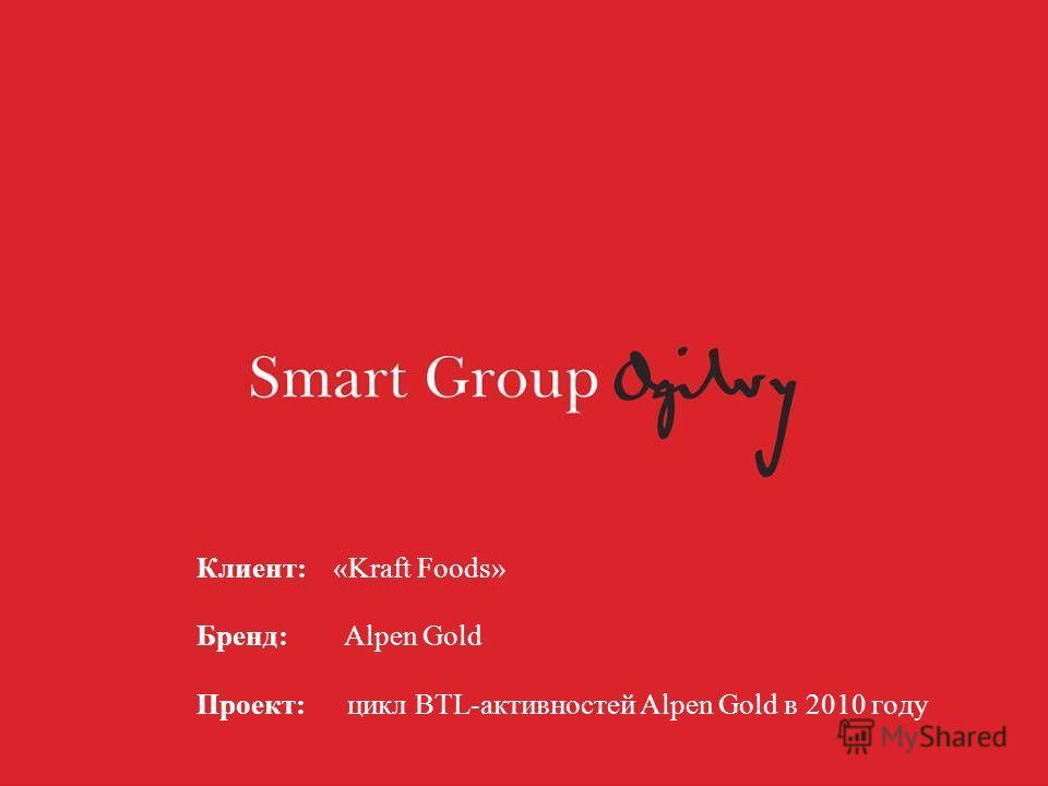 Клиент: «Kraft Foods» Бренд: Alpen Gold Проект: цикл BTL-активностей Alpen Gold в 2010 году