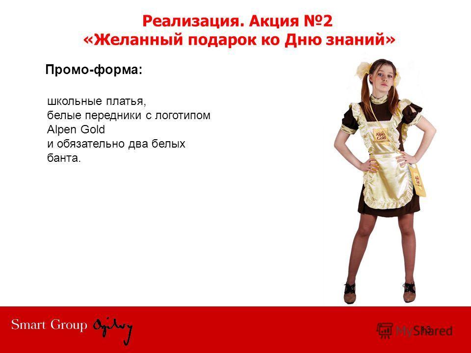 Реализация. Акция 2 «Желанный подарок ко Дню знаний» Промо-форма: 13 школьные платья, белые передники с логотипом Alpen Gold и обязательно два белых банта.