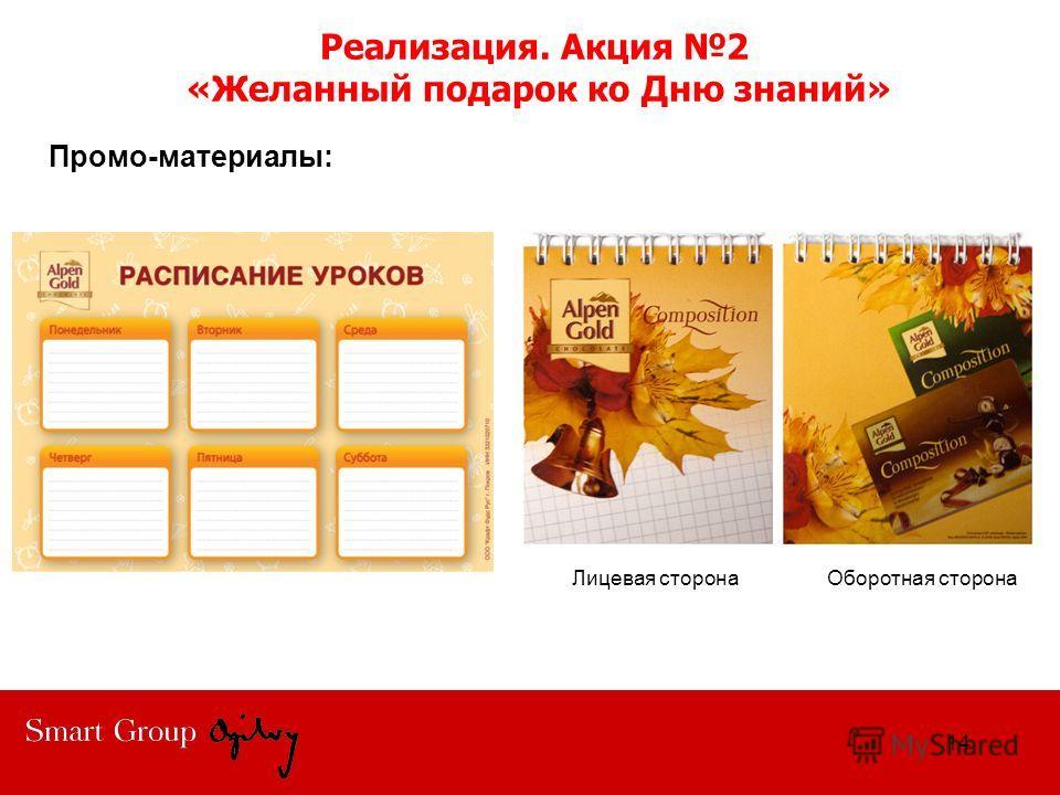 Реализация. Акция 2 «Желанный подарок ко Дню знаний» Промо-материалы: 14 Лицевая сторона Оборотная сторона