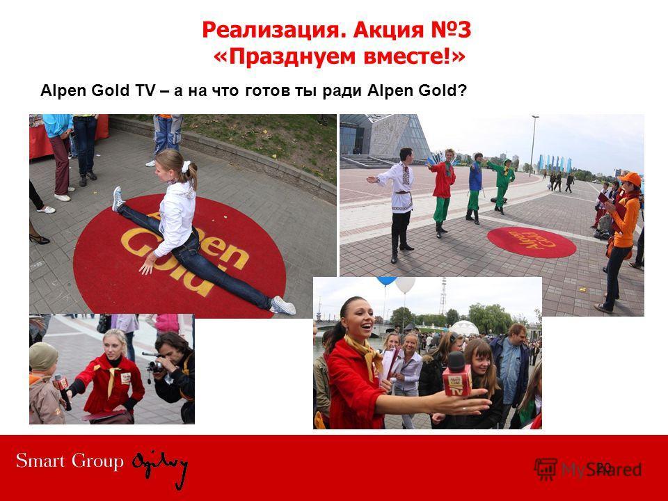 Реализация. Акция 3 «Празднуем вместе!» Alpen Gold TV – а на что готов ты ради Alpen Gold? 20