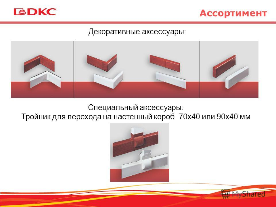 Декоративные аксессуары: Специальный аксессуары: Тройник для перехода на настенный короб 70х40 или 90х40 мм Ассортимент