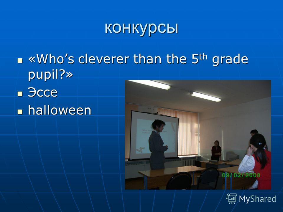 конкурсы «Whos cleverer than the 5 th grade pupil?» «Whos cleverer than the 5 th grade pupil?» Эссе Эссе halloween halloween