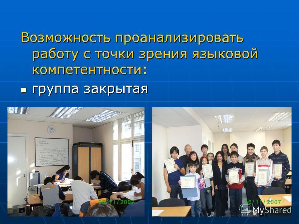 Возможность проанализировать работу с точки зрения языковой компетентности: группа закрытая группа закрытая