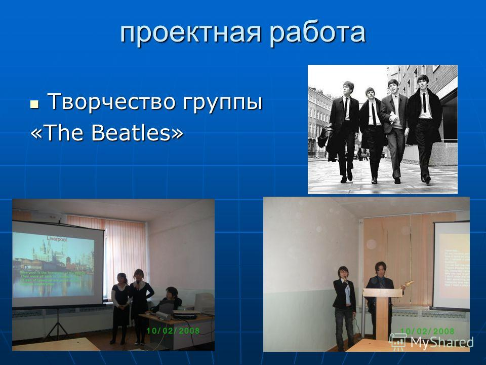 проектная работа Творчество группы Творчество группы «The Beatles»