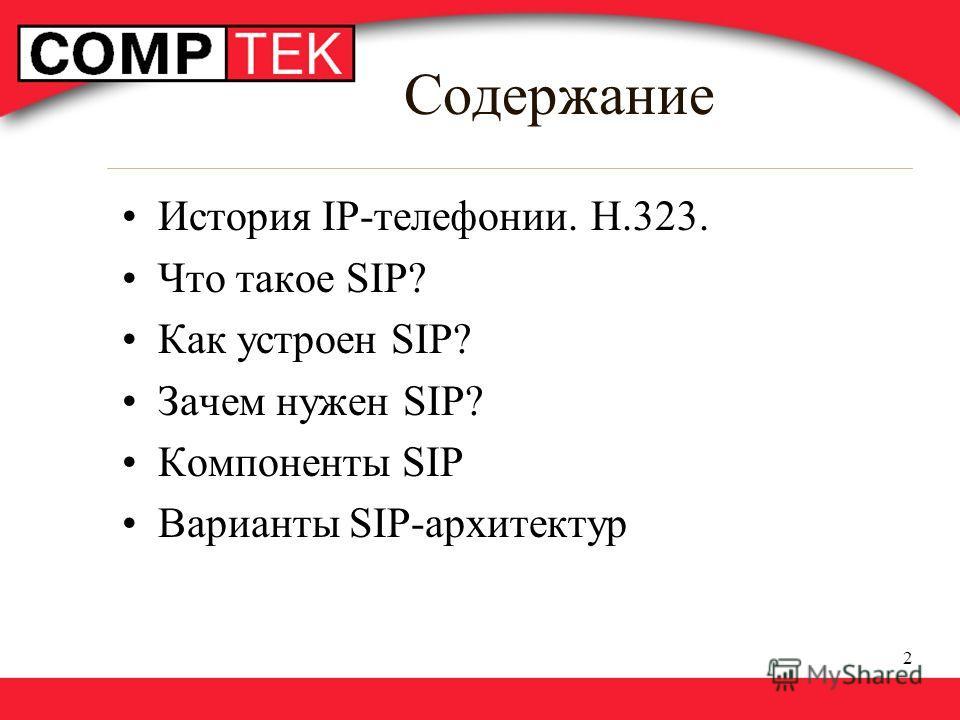 2 Содержание История IP-телефонии. H.323. Что такое SIP? Как устроен SIP? Зачем нужен SIP? Компоненты SIP Варианты SIP-архитектур