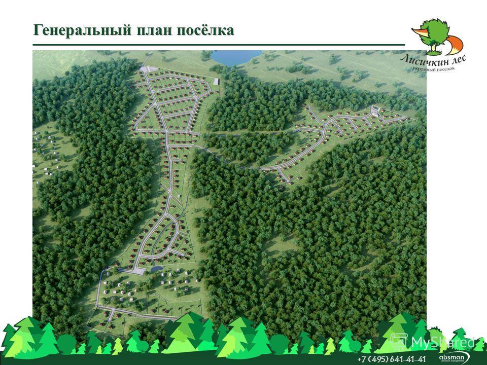 Генеральный план посёлка +7 (495) 641-41-41