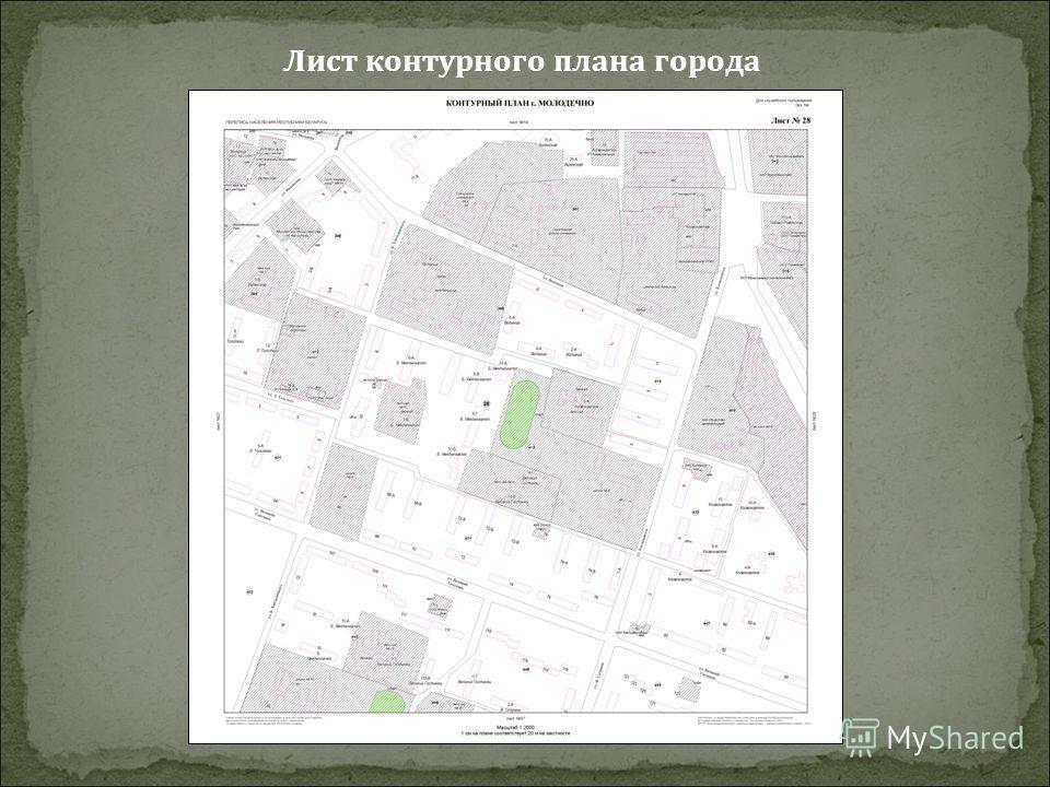 Лист контурного плана города