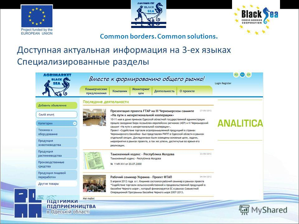 Доступная актуальная информация на 3-ех языках Специализированные разделы Common borders. Common solutions.