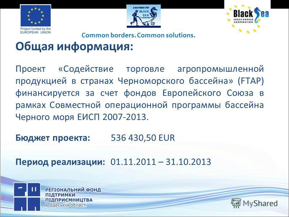 Проект «Содействие торговле агропромышленной продукцией в странах Черноморского бассейна» (FTAP) финансируется за счет фондов Европейского Союза в рамках Совместной операционной программы бассейна Черного моря ЕИСП 2007-2013. Common borders. Common s