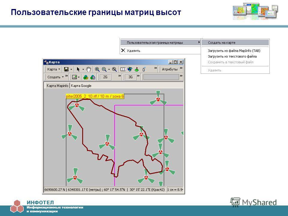 ИНФОТЕЛ Информационные технологии и коммуникации Пользовательские границы матриц высот