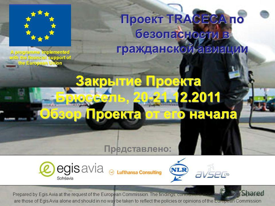 TRACECA Civil Aviation Project Prepared by Egis Avia at the request of the European Commission. The findings, conclusions and interpretations expressed are those of Egis Avia alone and should in no way be taken to reflect the policies or opinions of