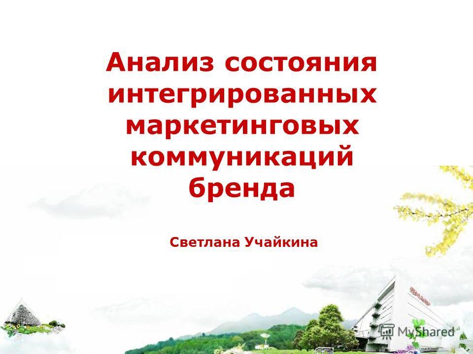 Анализ состояния интегрированных маркетинговых коммуникаций бренда Светлана Учайкина