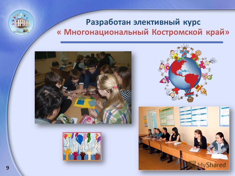 Разработан элективный курс « Многонациональный Костромской край» 9