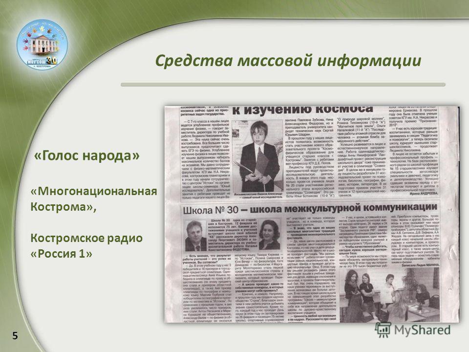 Средства массовой информации «Голос народа» «Многонациональная Кострома», Костромское радио «Россия 1» 5