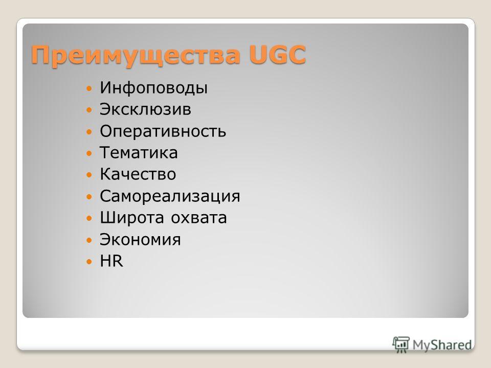 Преимущества UGC Инфоповоды Эксклюзив Оперативность Тематика Качество Самореализация Широта охвата Экономия HR
