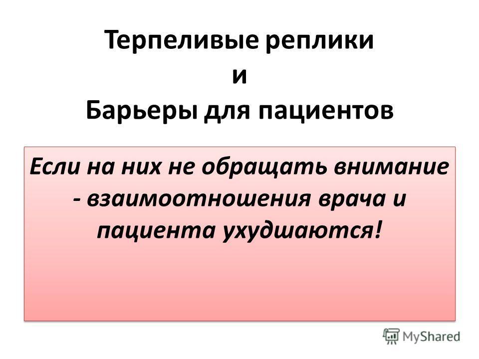 Терпеливые реплики и Барьеры для пациентов Если на них не обращать внимание - взаимоотношения врача и пациента ухудшаются!