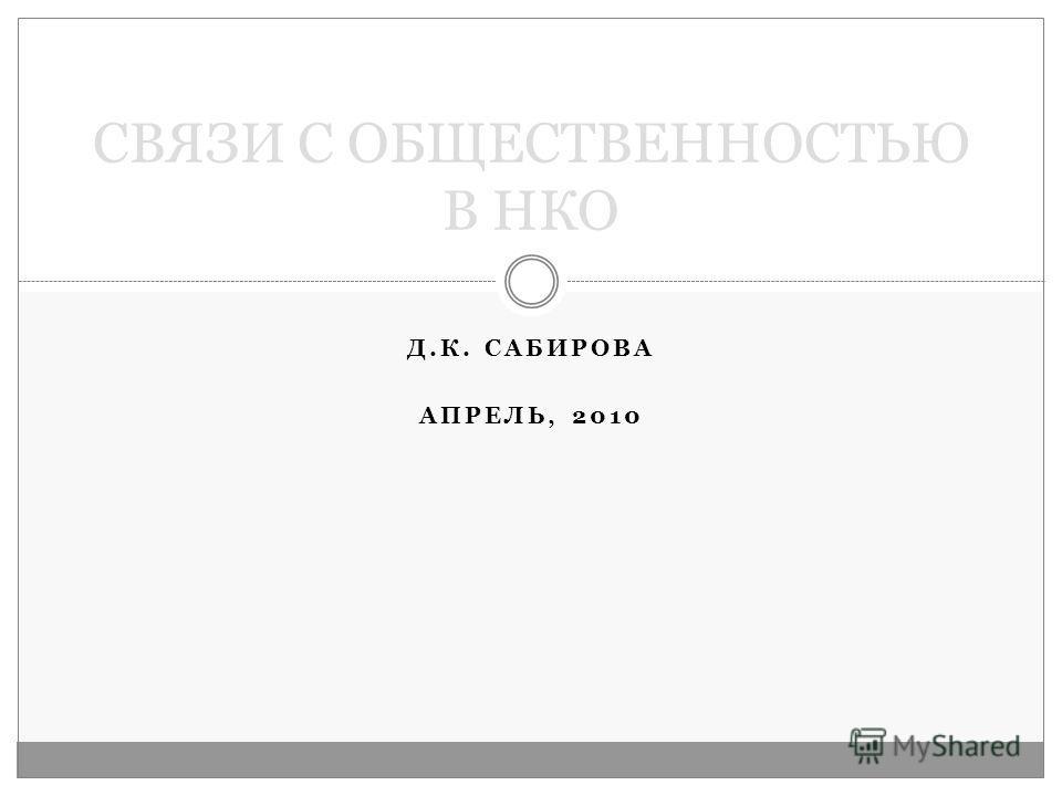 Д.К. САБИРОВА АПРЕЛЬ, 2010 СВЯЗИ С ОБЩЕСТВЕННОСТЬЮ В НКО