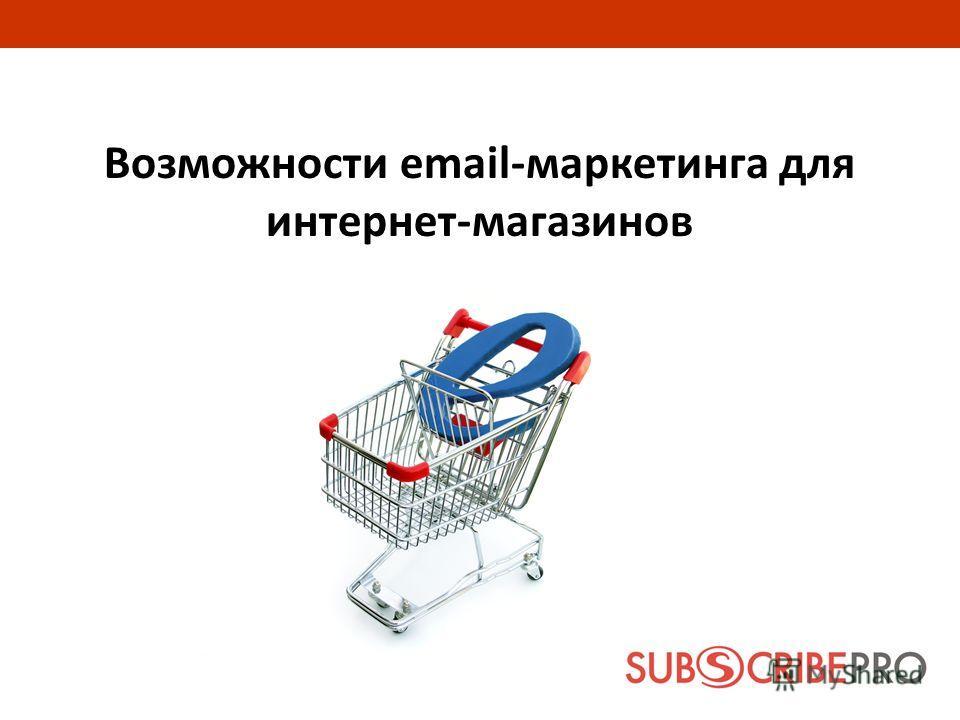 Возможности email-маркетинга для интернет-магазинов