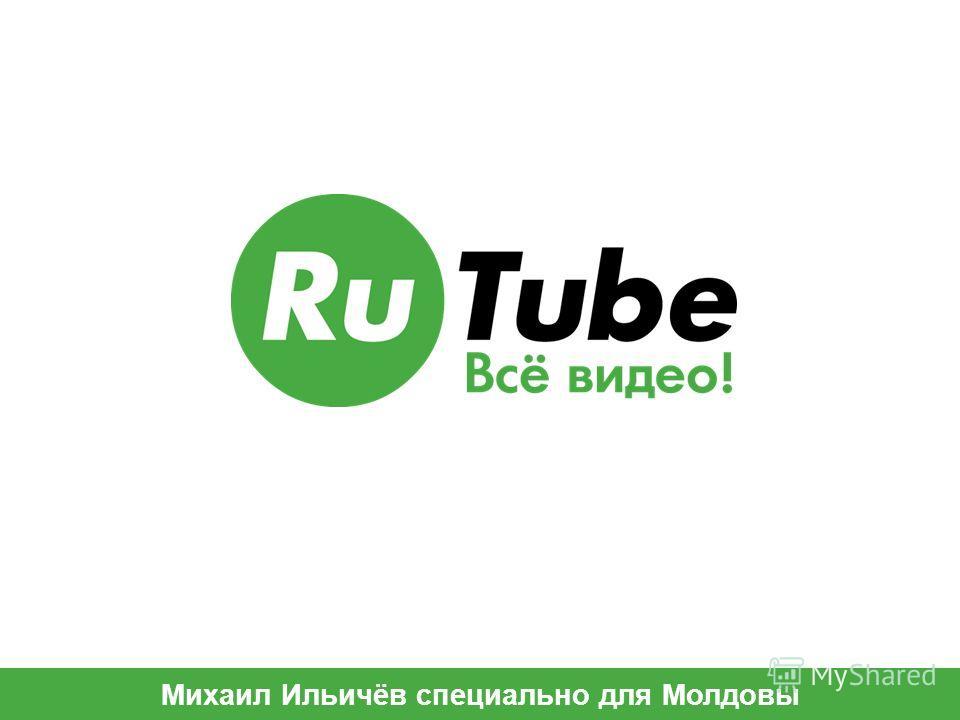 Михаил Ильичёв специально для Молдовы