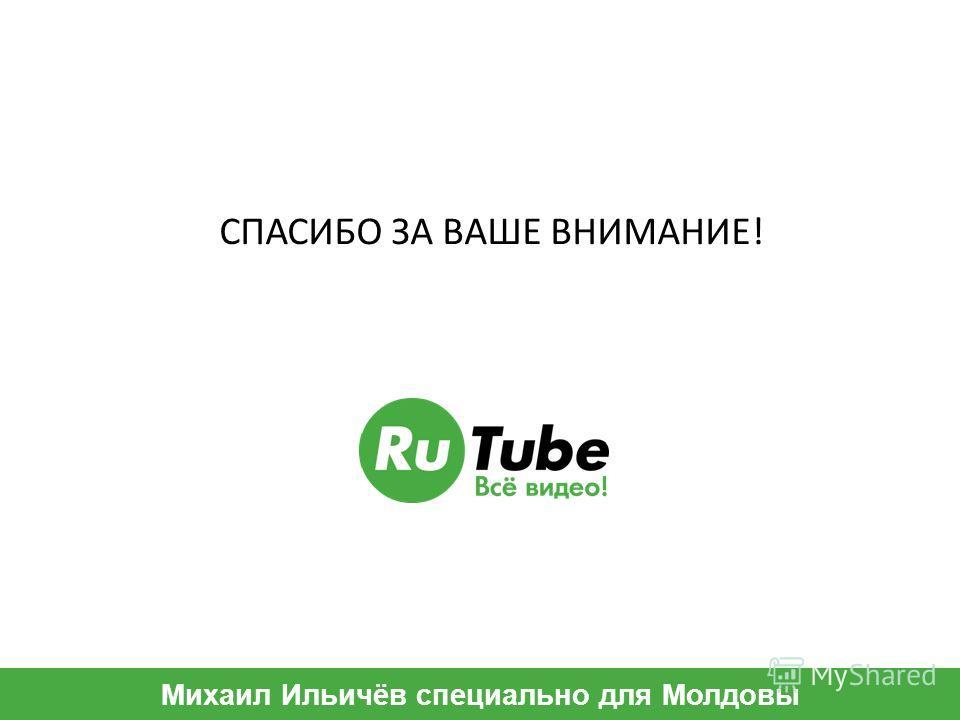 Михаил Ильичёв специально для Молдовы СПАСИБО ЗА ВАШЕ ВНИМАНИЕ!