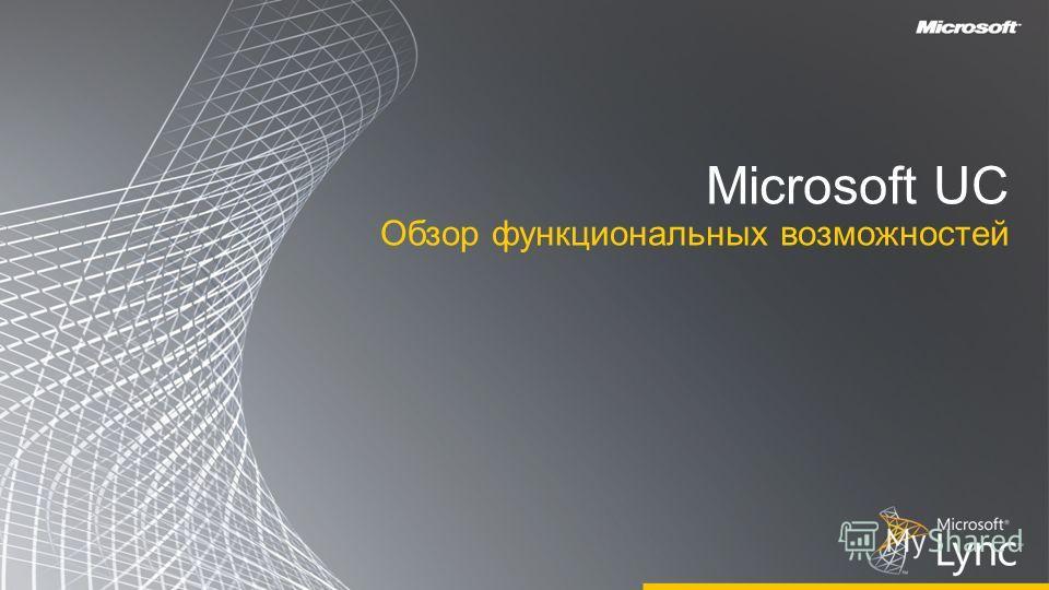 Microsoft UC Обзор функциональных возможностей