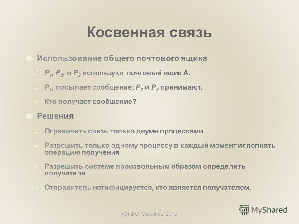(C) В.О. Сафонов, 2010 Косвенная связь