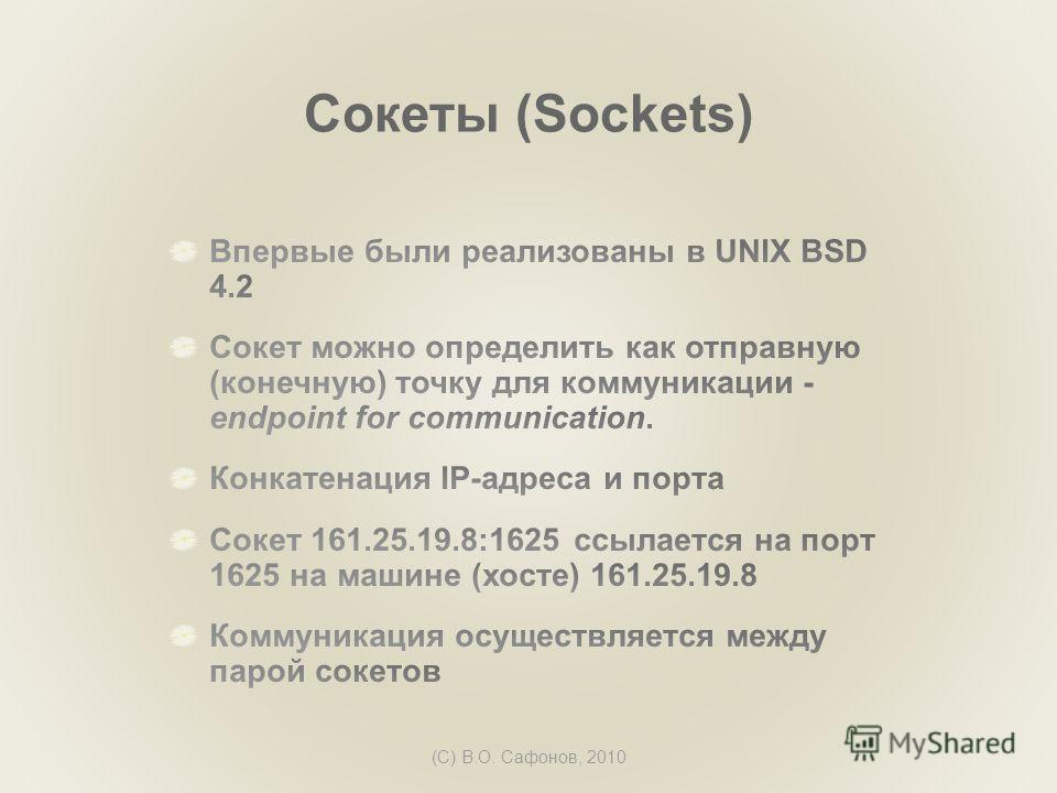 (C) В.О. Сафонов, 2010 Сокеты (Sockets)