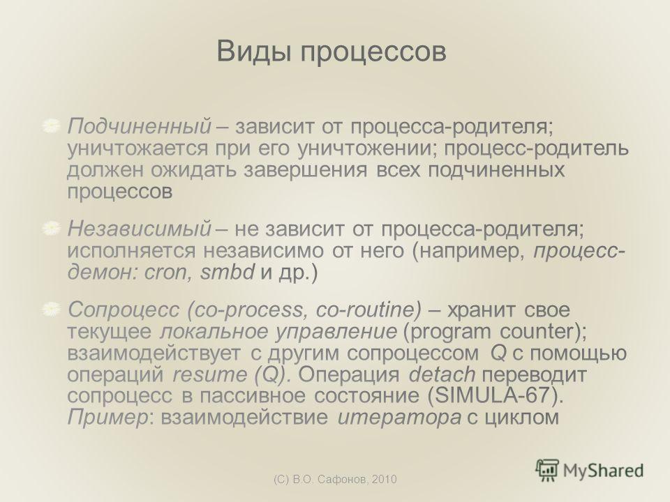 (C) В.О. Сафонов, 2010 Виды процессов
