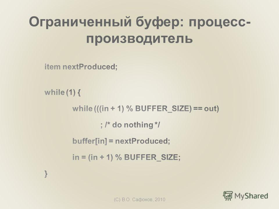 (C) В.О. Сафонов, 2010 Ограниченный буфер: процесс- производитель