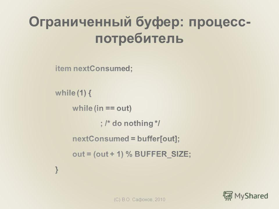 (C) В.О. Сафонов, 2010 Ограниченный буфер: процесс- потребитель