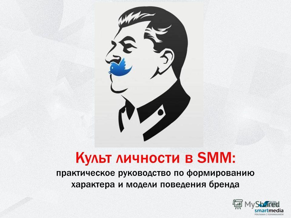 Культ личности в SMM: практическое руководство по формированию характера и модели поведения бренда