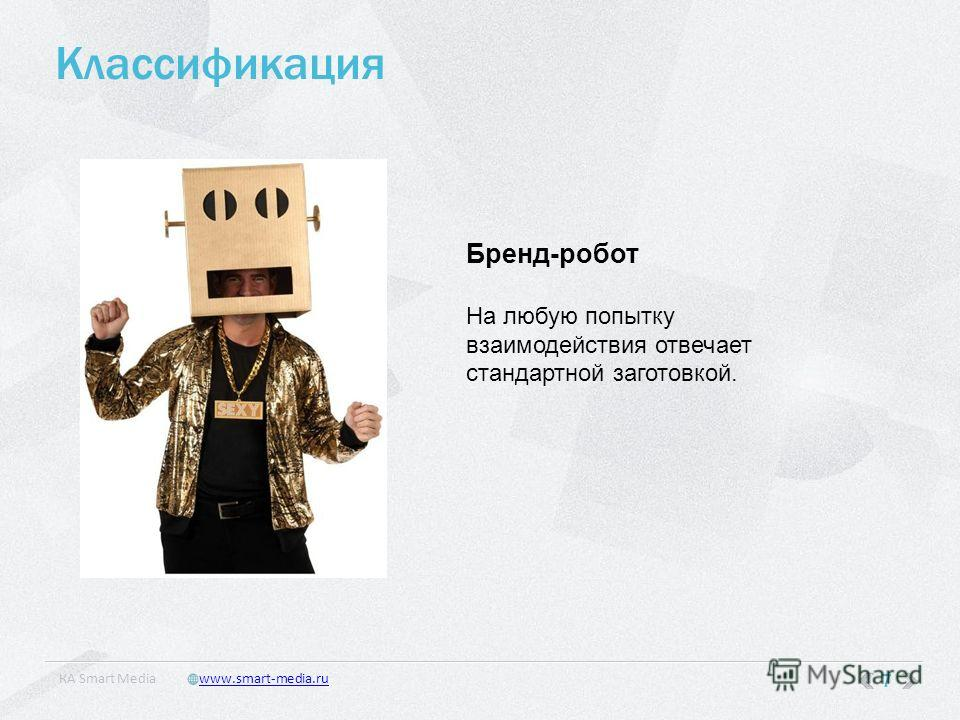 Классификация 7 КA Smart Mediawww.smart-media.ru Бренд-робот На любую попытку взаимодействия отвечает стандартной заготовкой.