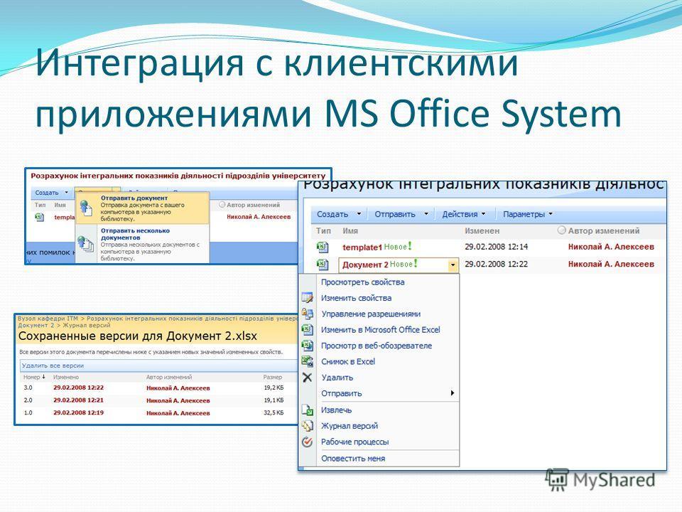 Интеграция с клиентскими приложениями MS Office System