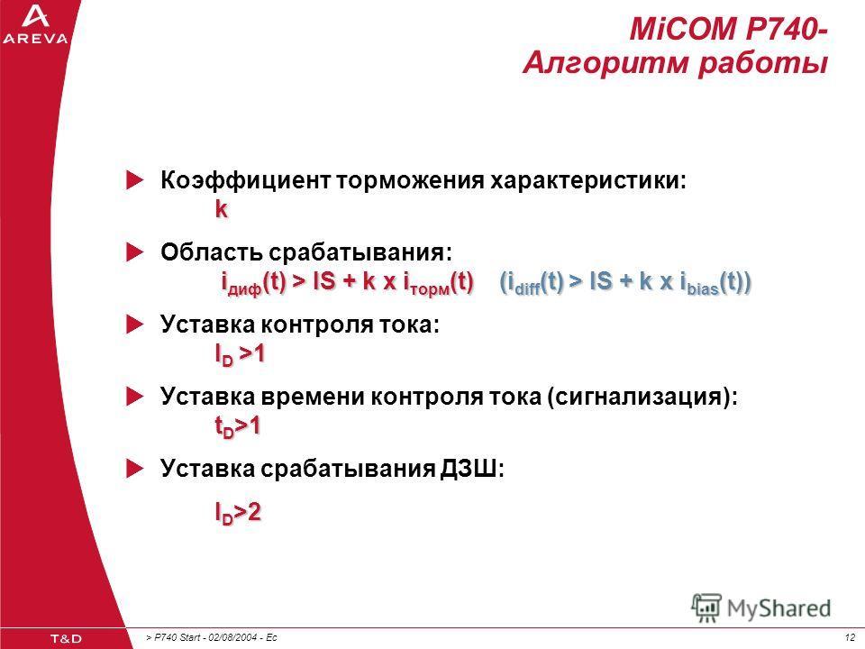 > P740 Start - 02/08/2004 - Ec12 k Коэффициент торможения характеристики: k i диф (t) > IS + k x i торм (t) (i diff (t) > IS + k x i bias (t)) Область срабатывания: i диф (t) > IS + k x i торм (t) (i diff (t) > IS + k x i bias (t)) I D >1 Уставка кон