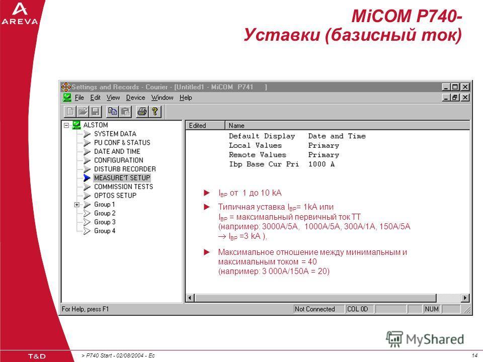 > P740 Start - 02/08/2004 - Ec14 MiCOM P740- Уставки (базисный ток) I BP от 1 до 10 kA Типичная уставка I BP = 1kA или I BP = максимальный первичный ток ТТ (например: 3000A/5A, 1000A/5A, 300A/1A, 150A/5A I BP =3 kA ), Максимальное отношение между мин