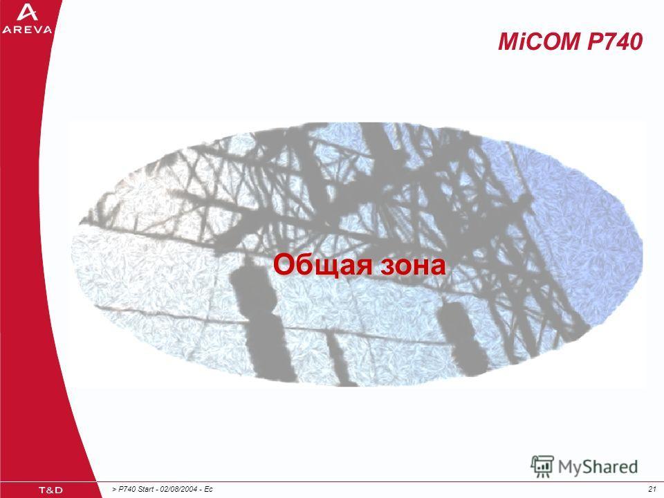 > P740 Start - 02/08/2004 - Ec21 MiCOM P740 Общая зона