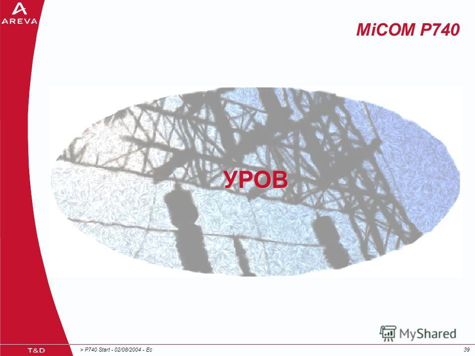 > P740 Start - 02/08/2004 - Ec39 MiCOM P740 УРОВ