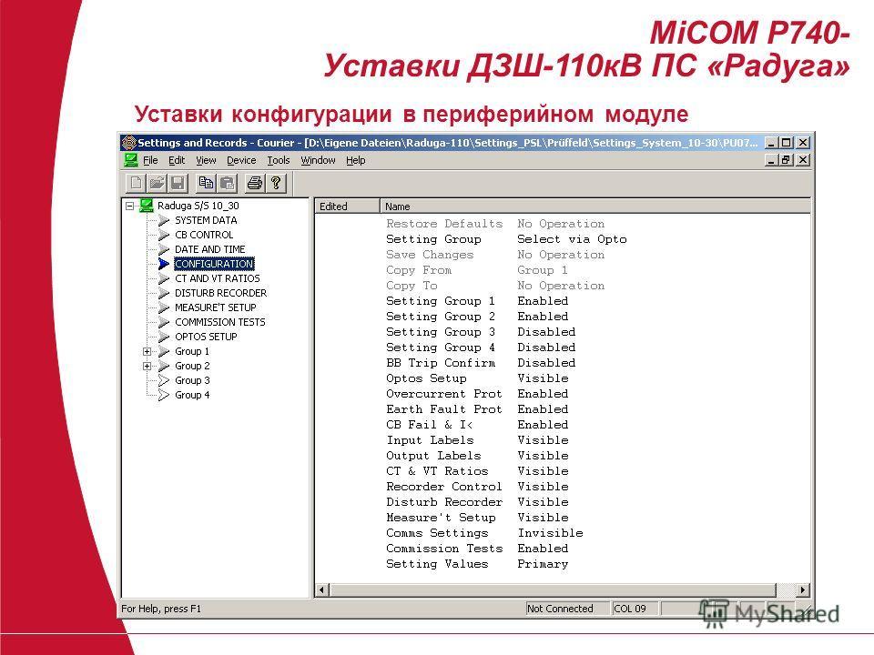 MiCOM P740- Уставки ДЗШ-110кВ ПС «Радуга» Уставки конфигурации в периферийном модуле