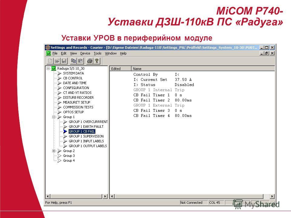 MiCOM P740- Уставки ДЗШ-110кВ ПС «Радуга» Уставки УРОВ в периферийном модуле