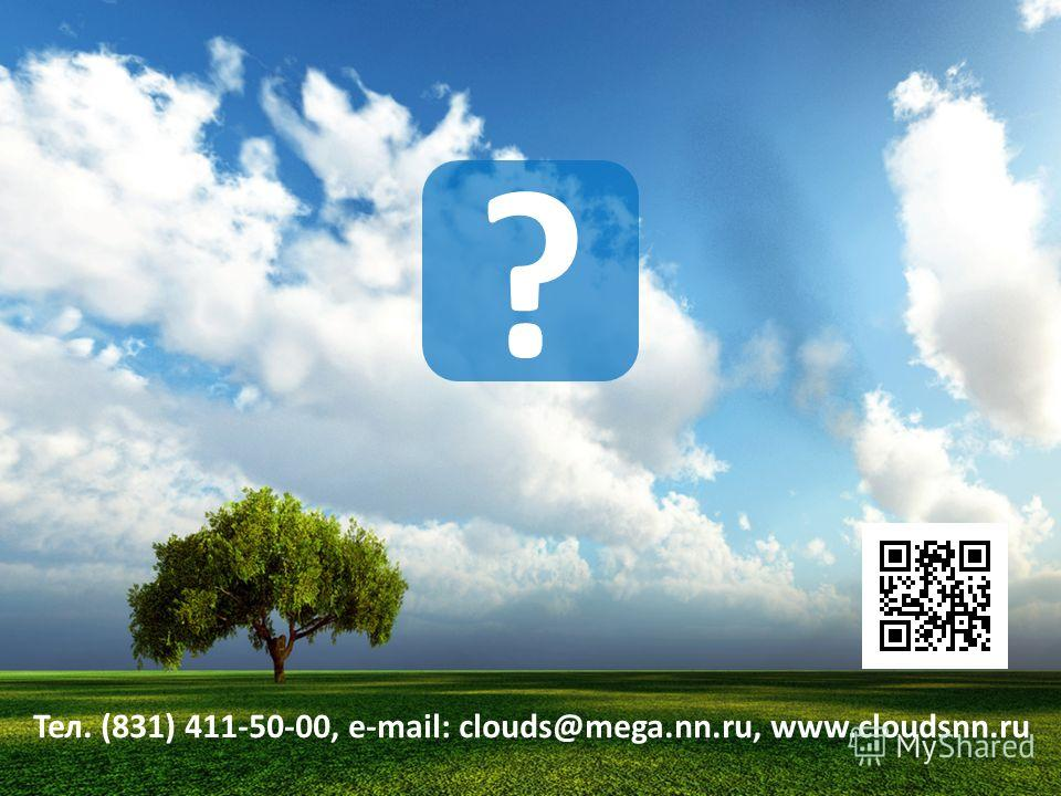 Тел. (831) 411-50-00, e-mail: clouds@mega.nn.ru, www.cloudsnn.ru ?