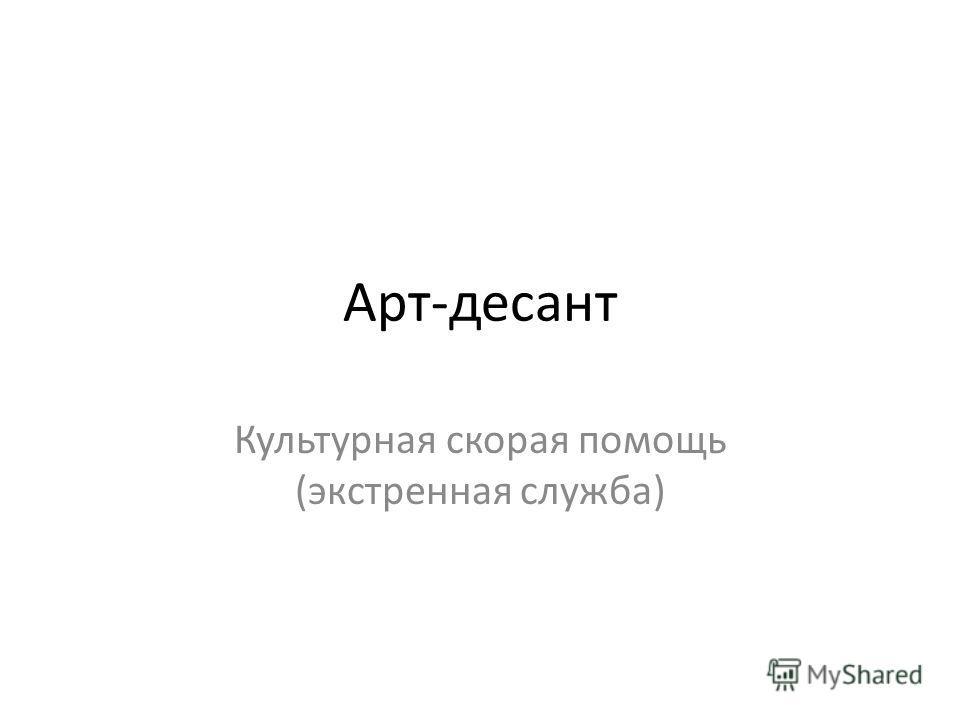 Арт-десант Культурная скорая помощь (экстренная служба)