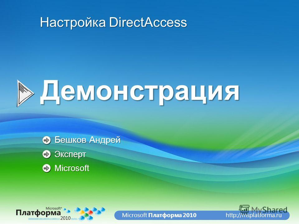 http://msplatforma.ruMicrosoft Платформа 2010 Бешков Андрей Эксперт Microsoft Демонстрация Настройка DirectAccess