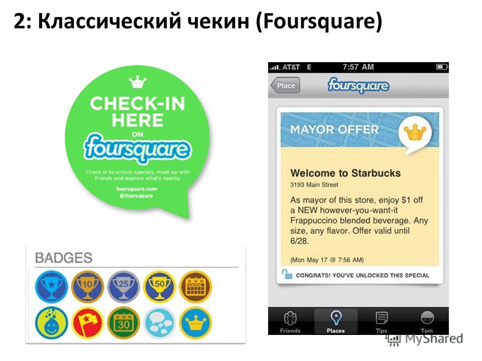 2: Классический чекин (Foursquare)