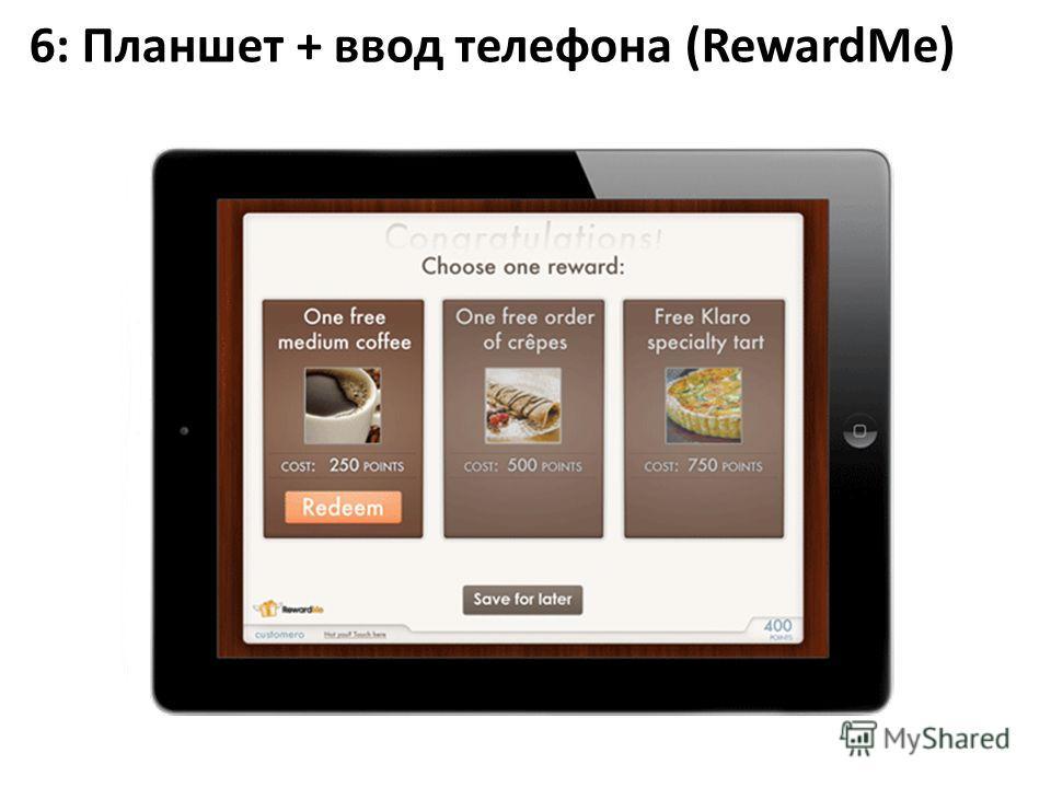 6: Планшет + ввод телефона (RewardMe)